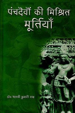 पंचदेवों की मिश्रित मूर्तियां: Murti of Composite Sculptures of Pachdevata