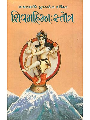 Shiva Mahima Stotra (Gujarati)
