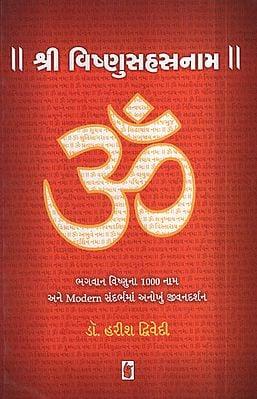 શ્રી  વિષ્ણુસહસ્ત્રનામ - Shri Vishnusahastranam (Gujarati)