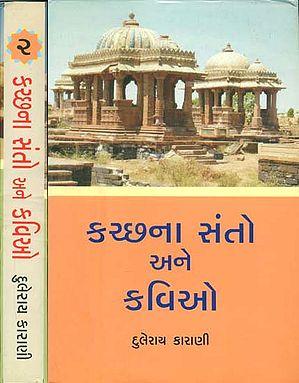 કરછના સંતો અને કવિયો: Saints and Poets of Kutch in Gujarati (Set of 2 Volumes)