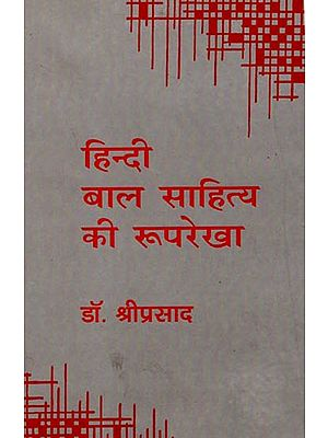 हिंदी बाल साहित्य की रूपरेखा: Outline of Hindi Children Literature (An Old Book)