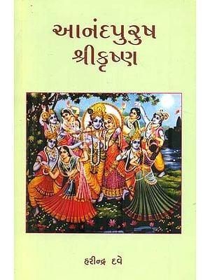 Anand Purush Shri Krishna (Gujarati)
