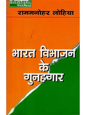 भारत विभाजन के गुनहगार: Culprit of partition of india