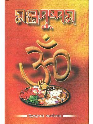 মন্ত্র পুষ্পম: Mantra Pushpam (Bengali)