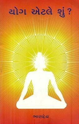 યોગ એટલે શું? -What is Yoga? (Gujarati)