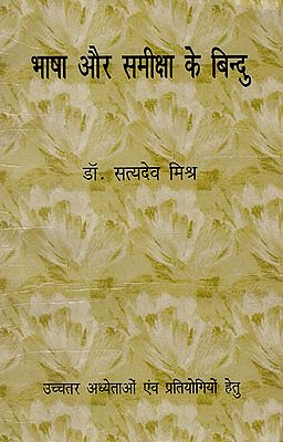 भाषा और समीक्षा के बिंदु: Languages and Reviews Points