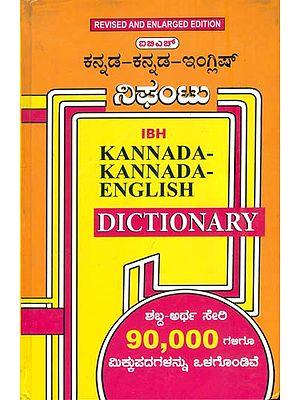 Kannada-Kannada English Dictionary