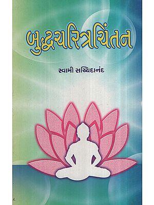 બુદ્ધચરિત્રચિંતન - Buddha Charitra Chintan (Gujarati)