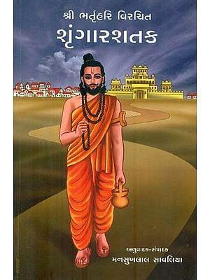 Shringar Shataka (Gujarati)