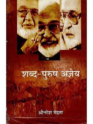 शब्द पुरुष अज्ञेय: Shabd Purush Ajneya