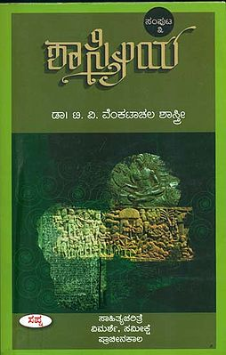 ಶಾಸ್ತ್ರೀಯ: Sastriya in Kannada (Part-III)