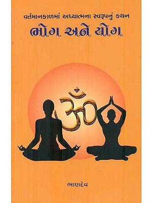 ભોગ અને યોગ: Bhoga and Yoga (Gujarati)