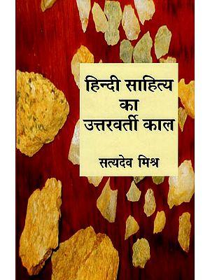 हिंदी साहित्य का उतरवर्ती काल: Subsequent Period of Hindi Literature