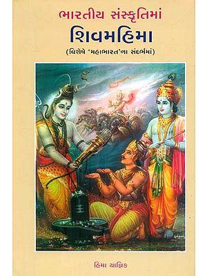 Shiva Mahima (Gujarati)