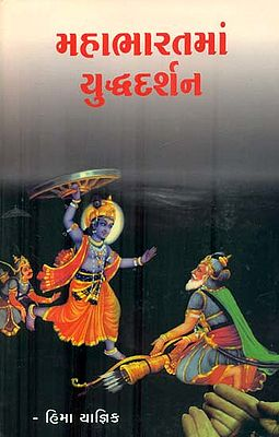 Mahabharat Yuddh Darshna (Gujarati)