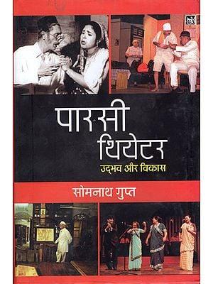 पारसी थियेटर - उदभव और विकास: Parsi Theater - The Origin and Development