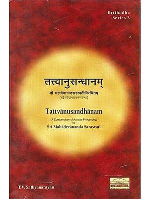 तत्वानुसन्धानम: Tattva Anusandhanam
