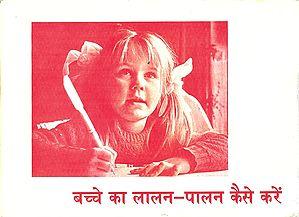 बच्चे का लालन-पालन कैसे करें: How To Bring Up A Child