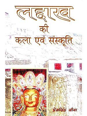 लद्दाख की कला एवं संस्कृति: Art and Culture of Ladakh
