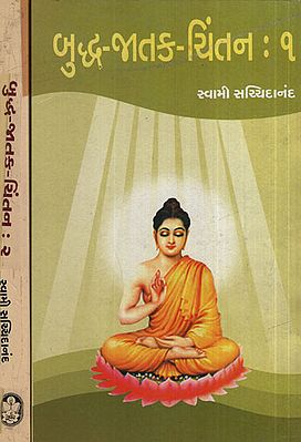 Buddha Jatak Chintan in Gujarati (Set of 2 Volumes)