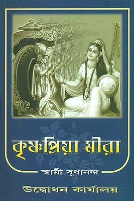 কৃষ্ণা প্রিয়া মীরা: Krishna Priya Mira (Bengali)