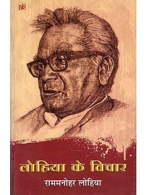 लोहिया के विचार: The Views of Ram Manohar Lohia