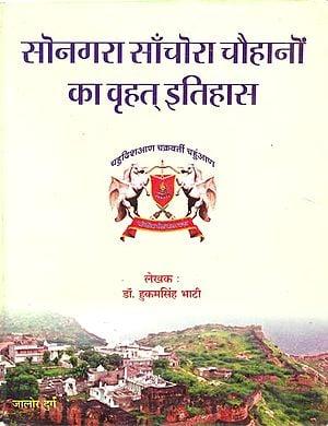 सोनगरा साँचोरा चौहानों का वृहत इतिहास: The Great History of Sonagara Sanchora Chauhan