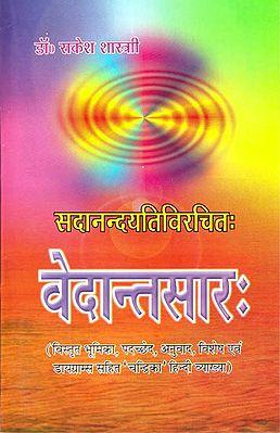 वेदान्तसारः : Vedanta Sara of Sadananda