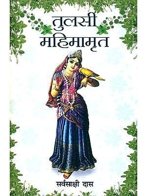 तुलसी महिमामृत: Tulasi Mahima Amrit