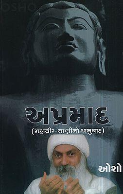 અપ્રમાદ – Apramad (Gujarati)