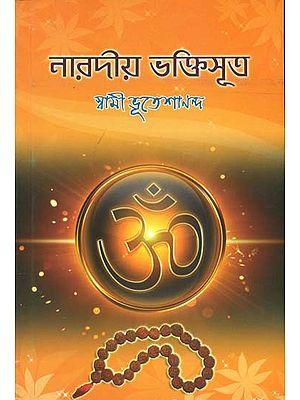 নারদীয় ভক্তিসূত্র: Naradiya Bhakti Sutra (Bengali)