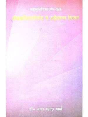 श्रीब्रह्मविदाशीर्वाद में अद्वैततत्त्व - चिन्तन:  Advaita in Vidyaranya