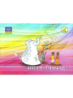 सप्तवर्ण- चित्रपतङ्गः : Sanskrit Story for Children