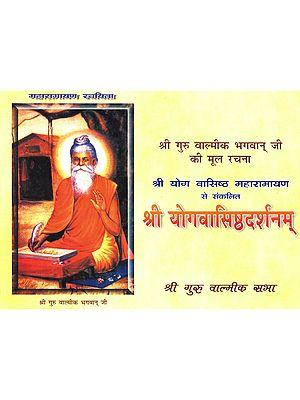श्री योगवसिष्ठदर्शनम: Sri Yoga Vasishta Darshanam