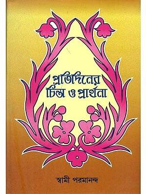 প্রতিদিনের চিনতো ও প্রার্থনা: Pratidiner Chinta O Prathana (Bengali)