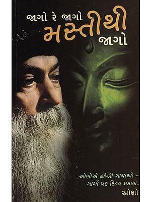 જાગો  રે  જાગો  મસ્તી  થી  જાગો - Jago Re Jago Masti Thi Jago (Gujarati)
