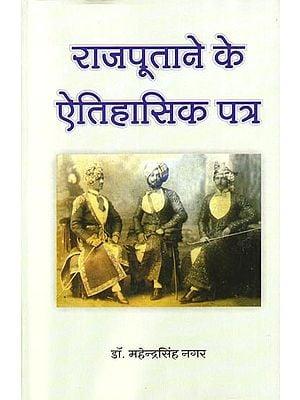राजपूताने के ऐतिहासिक पत्र: Historical Letters of Rajputana