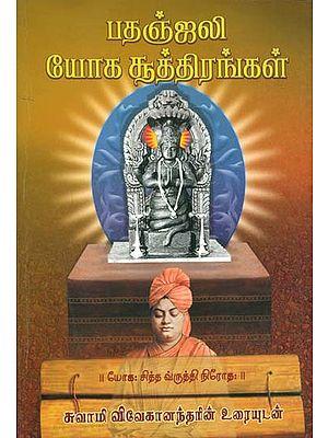 பதஞ்சலி யோகா சூத்திரங்கள்: Patanjali Yoga Sutra (Tamil)