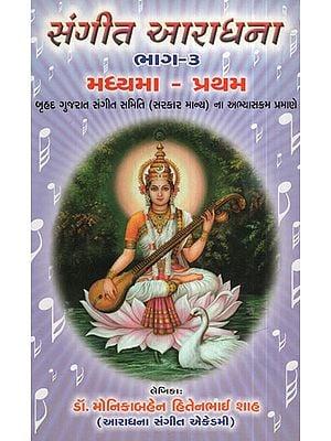 સંગીત આરાધના ભાગ - ૩ - Sangeet Aradhana Part - 3 (Gujarati)