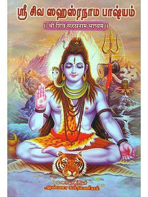 ஸ்ரீ சிவா ஸஹஸ்ரநாம பாஷ்யம்: Sri Siva Sahasranama Bhashyam (Tamil)