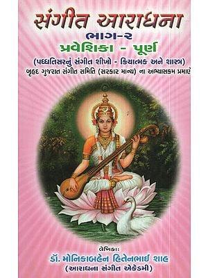 સંગીત  આરાધના  ભાગ – ૨ - Sangeet Aradhana Part - 2 (Gujarati)