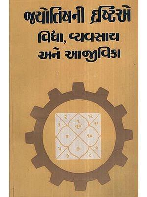 જ્યોતિષની  દ્રષ્ટિએ  વિદ્યા , વ્યવસાય  અને  આજીવિકા - Jyotishni Drashtiye Vidya, Vyavasay Ane Aajivika (Gujarati)