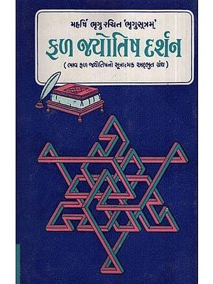 ફળ  જ્યોતિષ  દર્શન - Fal Jyotish Darshan (Gujarati)