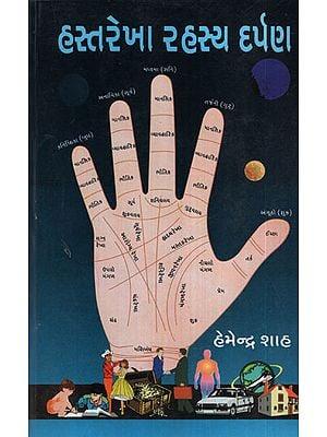 હસ્તરેખા  રહસ્ય  દર્પણ - Hastarekha Rahasya Darpan (Gujarati)