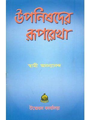 উপনিষদের রূপরেখা: Upanishad Ruprekha (Bengali)