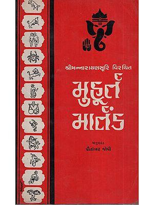 મુહૂર્ત માર્તંડ - Muhurta Martand (Gujarati)