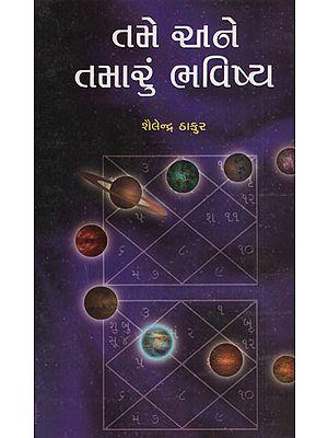 તમે અને તમારું ભવિષ્ય - Tame Ane Tamarun Bhavishya (Gujarati)