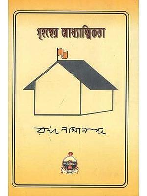 গৃহস্থের আধ্যাত্মিকতা: Grihastha Adhyatmika (Bengali)