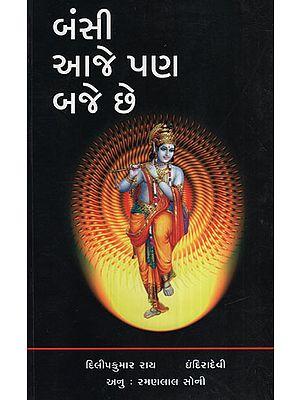 બંસી આજે પણ બાજે છે - Bansi Aje Pan Baje Chhe (Gujarati)