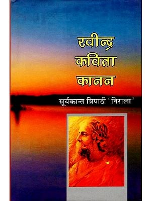 रविंद्र कविता कानन: Philosophy of Rabindranath Poetry
